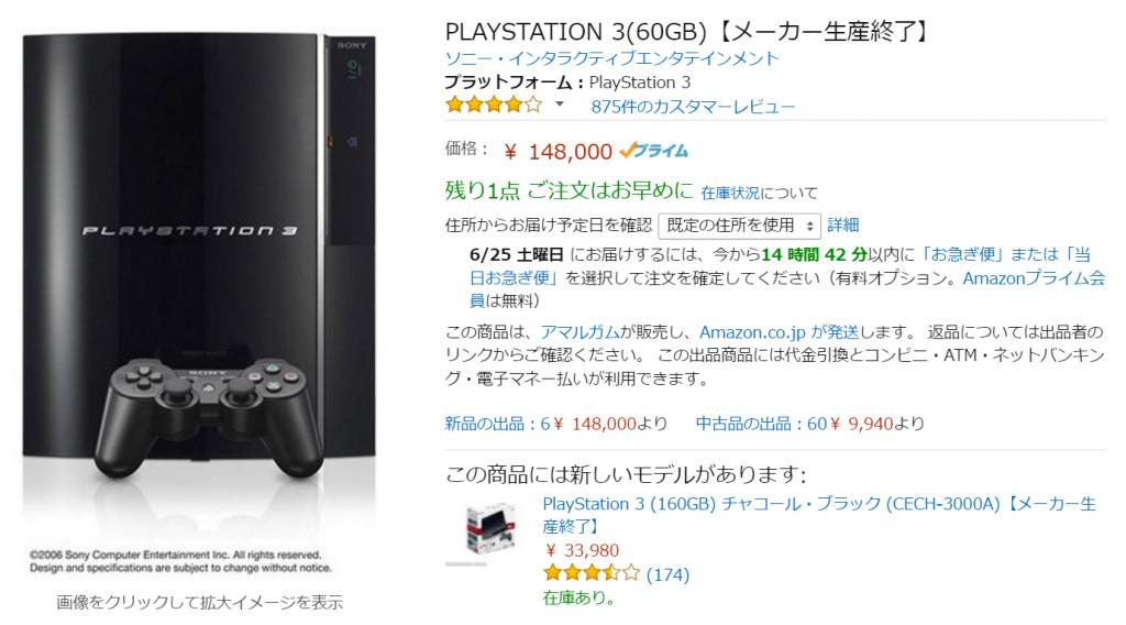 PS3syoki_60GB