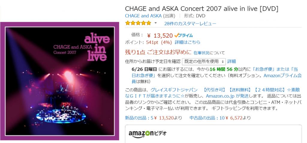 chage_2007
