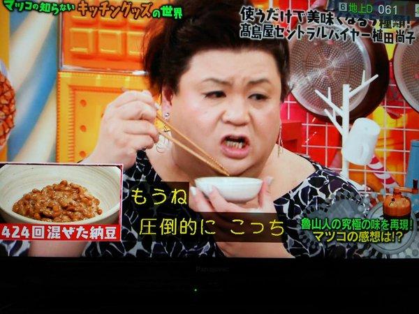 rosannjinn_matsuko